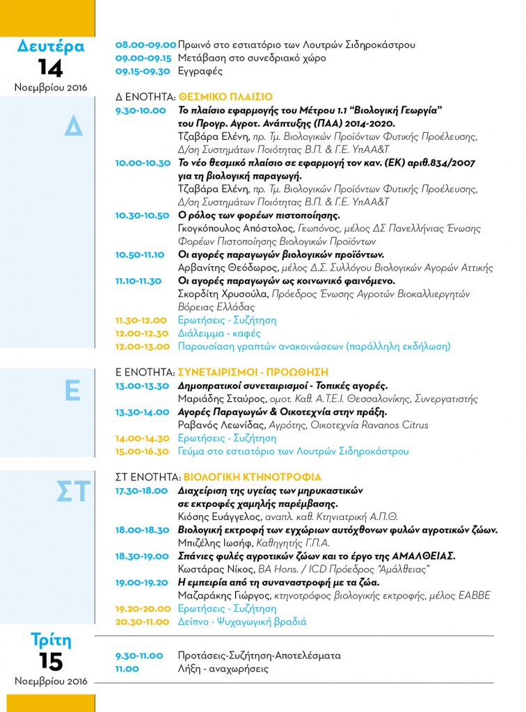 programme-site-2